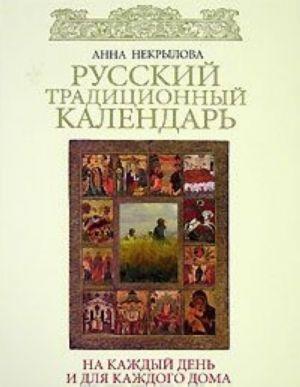 Russkij traditsionnyj kalendar na kazhdyj den i dlja kazhdogo doma