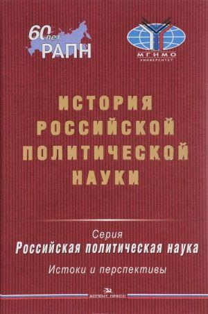 Istorija rossijskoj politicheskoj nauki