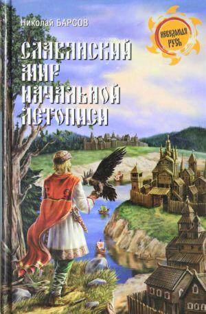 Slavjanskij mir Nachalnoj letopisi