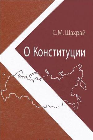 O Konstitutsii. Osnovnoj zakon kak instrument pravovykh i sotsialno-politicheskikh preobrazovanij