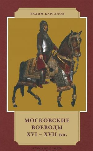 Moskovskie voevody XVI-XVII vv