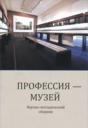 Professija-muzej. Nauchno-metodicheskij sbornik