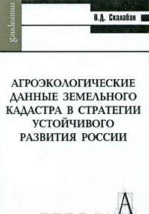 Agroekologicheskie dannye zemelnogo kadastra v strategii ustojchivogo razvitija Rossii