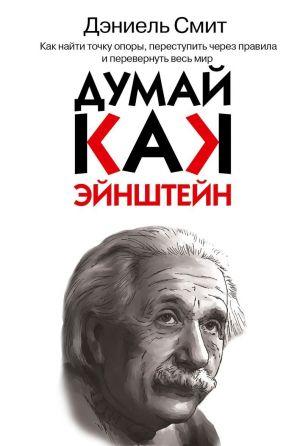 Dumaj, kak Ejnshtejn