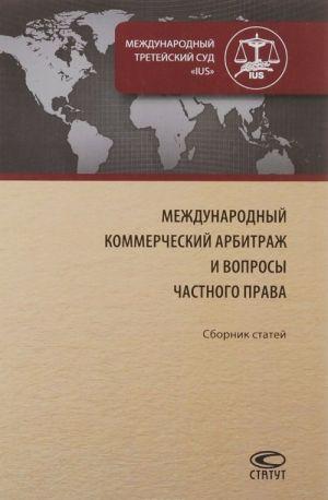 Mezhdunarodnyj kommercheskij arbitrazh i voprosy chastnogo prava