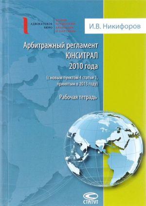 Arbitrazhnyj reglament JUNSITRAL 2010 goda (s novym punktom 4 stati 1, prinjatym v 2013 godu). Rabochaja tetrad