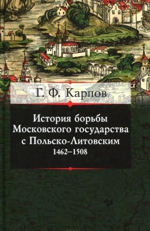 Istorija borby Moskovskogo gosudarstva s Polsko-Litovskim. 1462-1508