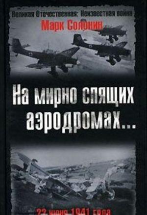 Na mirno spjaschikh aerodromakh... 22 ijunja 1941 goda