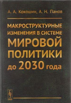Makrostrukturnye izmenenija v sisteme mirovoj politiki do 2030 goda