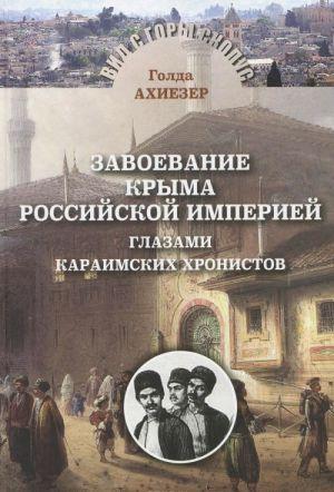 Zavoevanie Kryma Rossijskoj imperiej glazami karaimskikh khronistov