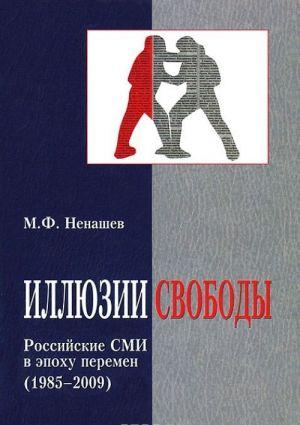 Illjuzii svobody. Rossijskie SMI v epokhu peremen (1985-2009)