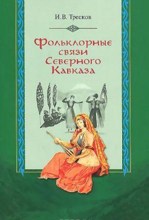 Folklornye svjazi Severnogo Kavkaza