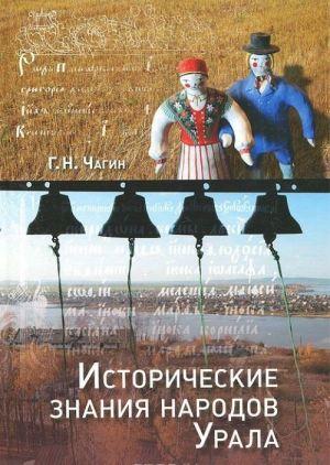Istoricheskie znanija narodov Urala