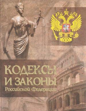 Kodeksy i zakony Rossijskoj Federatsii (+ CD)