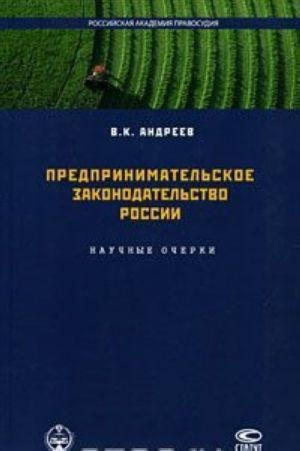 Predprinimatelskoe zakonodatelstvo Rossii