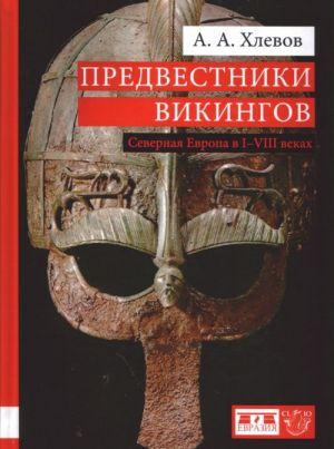 Predvestniki vikingov. Severnaja Evropa v I-VIII vekakh