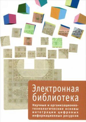 Elektronnaja biblioteka. Vypusk 4. Nauchnye i organizatsionno-tekhnologicheskie osnovy integratsii tsifrovykh informatsionnykh resursov