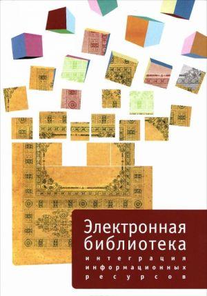 Elektronnaja biblioteka. Vypusk 1. Integratsija informatsionnykh resursov