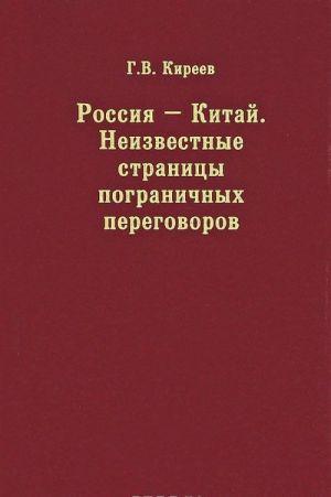 Rossija - Kitaj. Neizvestnye stranitsy pogranichnykh peregovorov