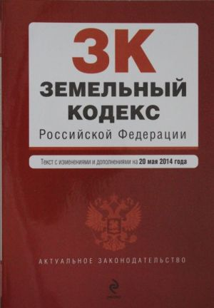 Zemelnyj kodeks Rossijskoj Federatsii