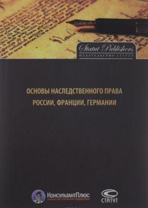Основы наследственного права России, Франции, Германии