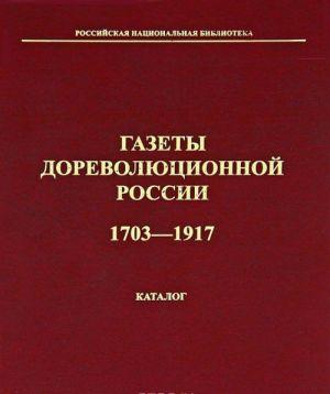 Gazety dorevoljutsionnoj Rossii. 1703-1917. Katalog