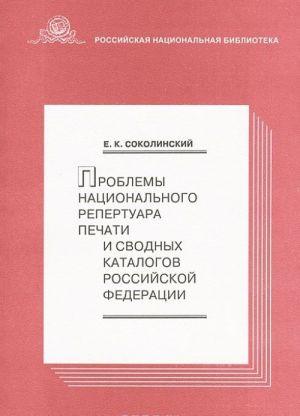Problemy natsionalnogo repertuara pechati i svodnykh katalogov Rossijskoj Federatsii