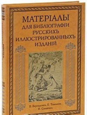 Materialy dlja bibliografii russkikh illjustrirovannykh izdanij. Vypusk 1-4