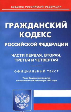 Grazhdanskij kodeks Rossijskoj Federatsii. Chasti 1, 2, 3 i 4