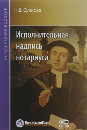 Ispolnitelnaja nadpis notariusa