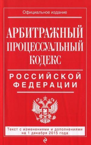 Arbitrazhnyj protsessualnyj kodeks Rossijskoj Federatsii