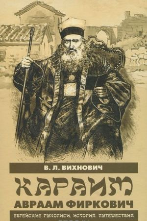 Karaim Avraam Firkovich. Evrejskie rukopisi. Istorija. Puteshestvija