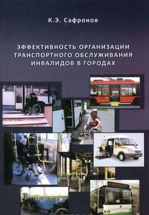 Effektivnost organizatsii transportnogo obsluzhivanija invalidov v gorodakh