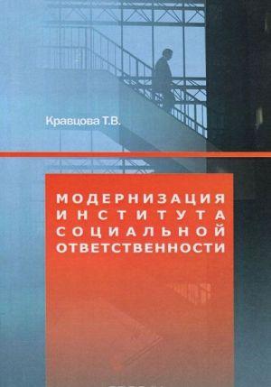 Modernizatsija instituta sotsialnoj otvetstvennosti