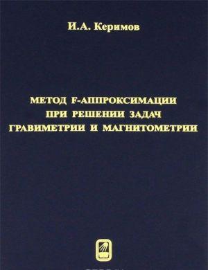 Metod F-approksimatsii pri reshenii zadach gravimetrii i magnitometrii