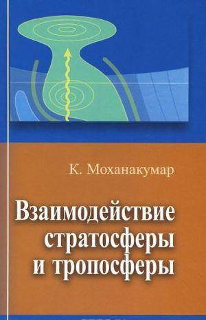 Vzaimodejstvie stratosfery i troposfery