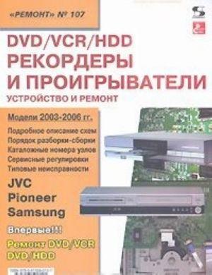 DVD/VCR/HDD rekordery i proigryvateli. Ustrojstvo i remont