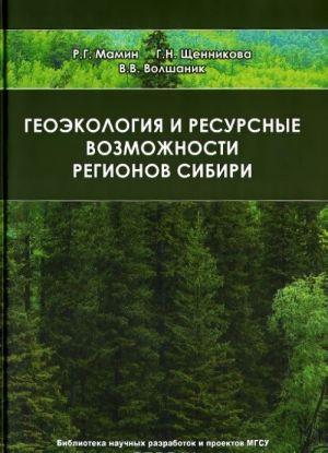 Геоэкология и ресурсные возможности регионов Сибири