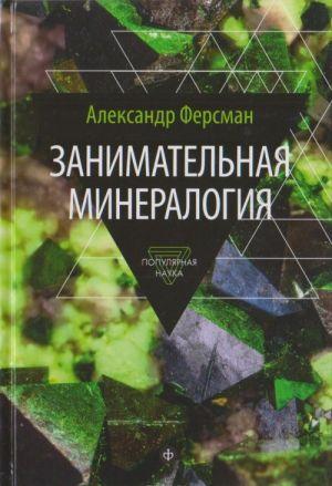 Zanimatelnaja mineralogija