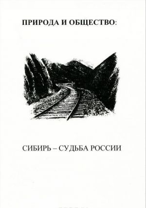 Priroda i obschestvo. Sibir - sudba Rossii