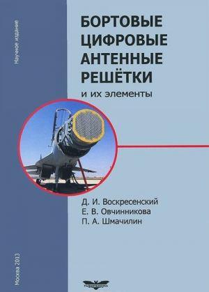 Bortovye tsifrovye antennye reshetki i ikh elementy