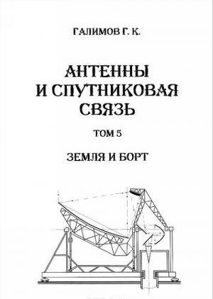 Антенны и спутниковая связь. Том 5. Земля и борт