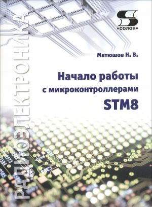 Начало работы с микроконтроллерами STM8
