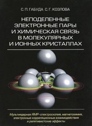 Nepodelennye elektronnye pary i khimicheskaja svjaz v molekuljarnykh i ionnykh kristallakh