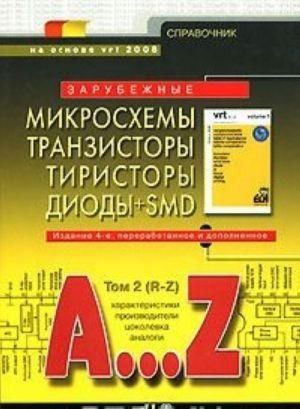 Zarubezhnye mikroskhemy, tranzistory, tiristory, diody+SMD. A...Z. Tom 2 (R-Z)