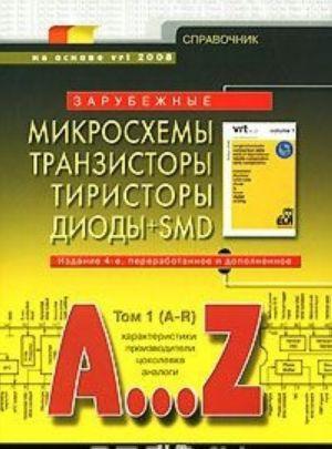 Zarubezhnye mikroskhemy, tranzistory, tiristory, diody+SMD. A...Z. Tom 1 (A-R)