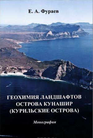 Geokhimija landshaftov ostrova Kunashir (Kurilskie ostrova)