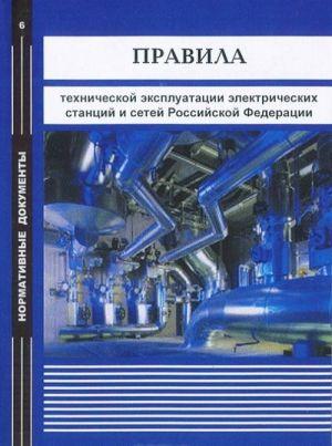 Pravila tekhnicheskoj ekspluatatsii elektricheskikh stantsij i setej Rossijskoj Federatsii