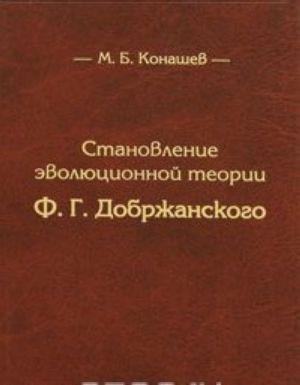 Stanovlenie evoljutsionnoj teorii F. G. Dobrzhanskogo