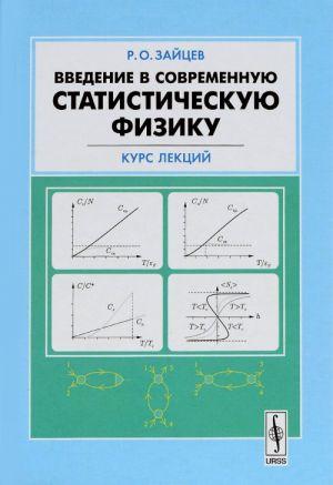 Vvedenie v sovremennuju statisticheskuju fiziku